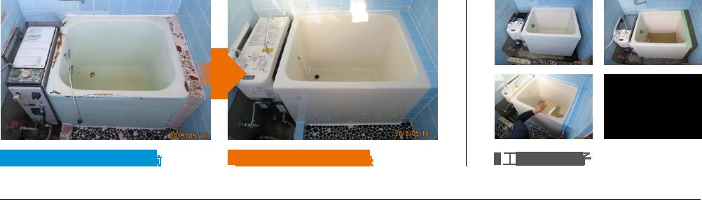 浴室のリフォーム事例.2 - Before/After